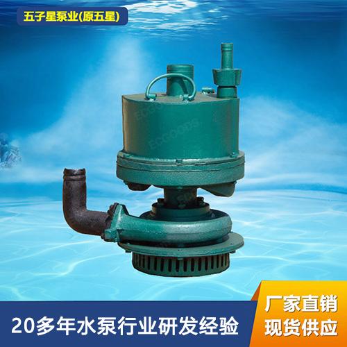 FQW风动涡轮潜水泵FQW30-50/W