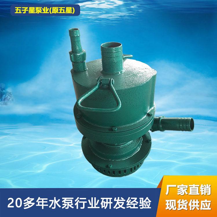 FQW风动涡轮潜水泵FQW40-20/W