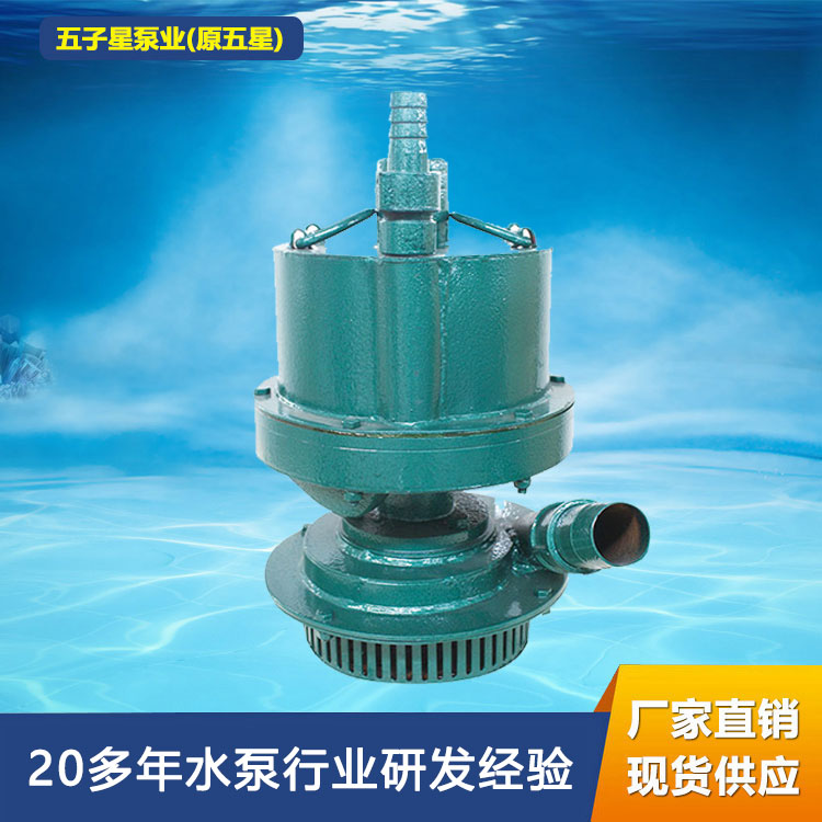 FQW风动涡轮潜水泵FQW35-20/W
