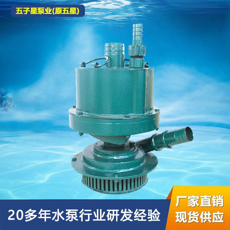 FQW风动涡轮潜水泵FQW20-50/W