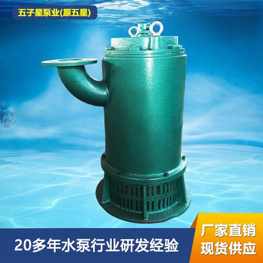 BQS矿用隔爆型排沙排污泵BQS60-32-11/N